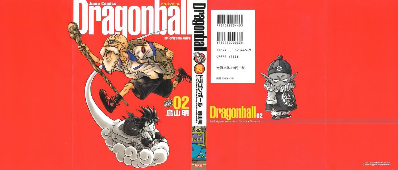 Dragon Ball Manga Cover (9)