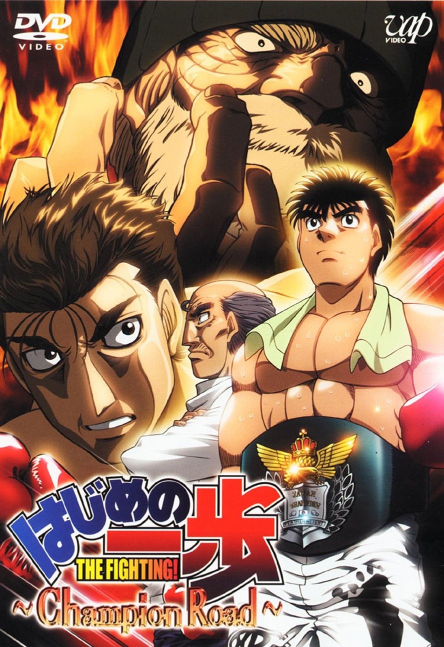 hajimenoippo4.jpg